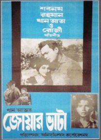 Jowar Bhata