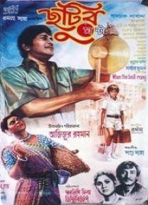 Chhutir Ghonta