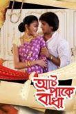 Aat Paake Bandha