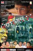 Gosainbaganer Bhoot