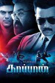 Sardar Ka Grandson